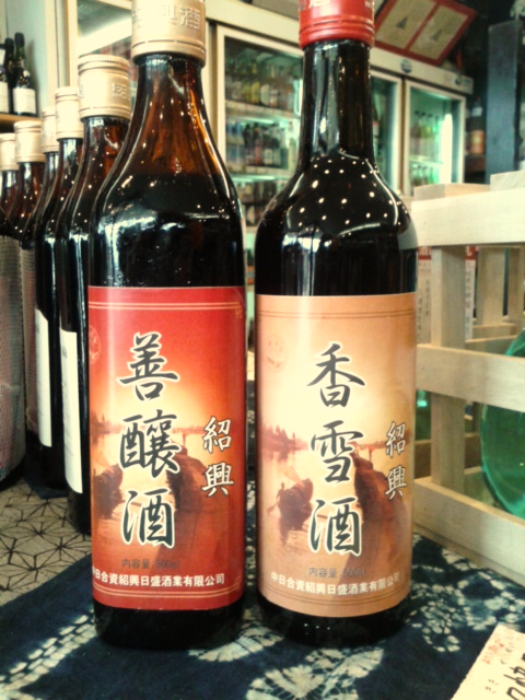 中国酒 香雪と善醸